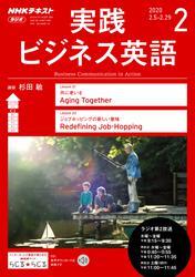 NHKラジオ 実践ビジネス英語2020年2月号【リフロー版】