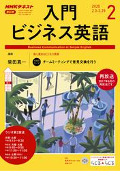 NHKラジオ 入門ビジネス英語2020年2月号【リフロー版】