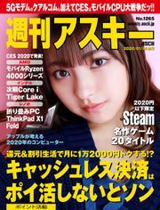 週刊アスキーNo.1265(2020年1月14日発行)