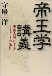 「帝王学」講義――中国古典に学ぶリーダーの条件