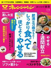 おとなの健康 Vol.14