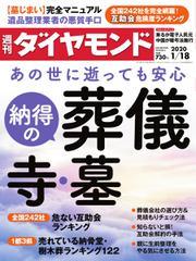 週刊ダイヤモンド (2020年1/18号)