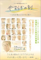 テレビ朝日番組公式ムック やすらぎの刻 人生が豊かになる名言集(文春ムック)