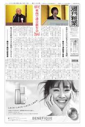 週刊粧業 (第3190号)