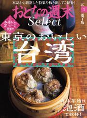 おとなの週末セレクト (「東京のおいしい台湾&泡酒で乾杯」〈2020年1月号〉)