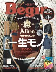 Begin(ビギン) (2020年3月号)
