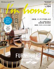 I'm home(アイムホーム) (No.104)