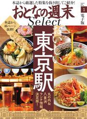 おとなの週末セレクト (「おいしい東京駅」〈2020年1月号〉)