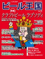 ワイン王国別冊 ビール王国 (Vol.25)
