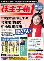 株主手帳 (2020年2月号)