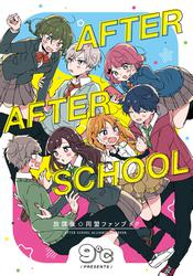 AFTER AFTER SCHOOL