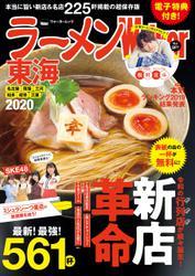 ラーメンWalker東海2020【電子特典付き】