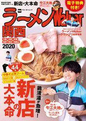 ラーメンWalker関西2020【電子特典付き】