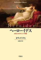 ヘーローイデス
