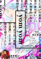 yom yom vol.60(2020年2月号)