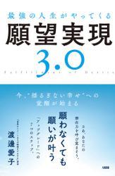 最強の人生がやってくる願望実現3.0(大和出版)