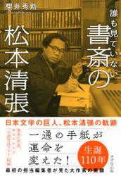 誰も見ていない 書斎の松本清張(きずな出版)