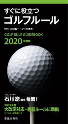 2020年度版 すぐに役立つ ゴルフルール(池田書店)