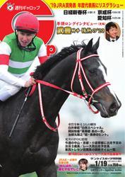 週刊Gallop(ギャロップ) (2020年1月19日号)