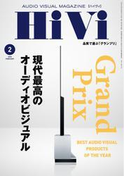 HiVi(ハイヴィ) (2020年2月号)