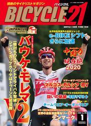 BICYCLE21 2020年1月号