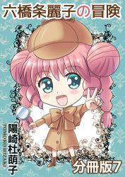 六橋条麗子の冒険【分冊版】