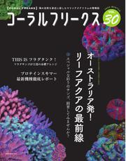 コーラルフリークス (Vol.30)