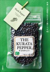 THE KURATA PEPPER~世界一の胡椒が彩なす上級レシピ~