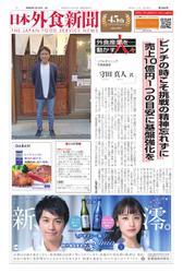 日本外食新聞 (2020/1/15号)