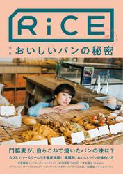 RiCE(ライス) (No.13)