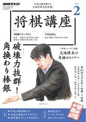 NHK 将棋講座 (2020年2月号)