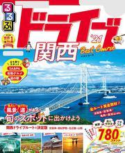 るるぶドライブ関西ベストコース'21