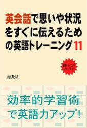 英会話で思いや状況をすぐに伝えるための英語トレーニング(11)