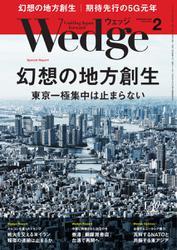 WEDGE(ウェッジ) (2020年2月号)