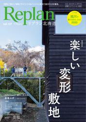 Replan 北海道 (vol.127)
