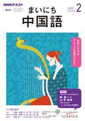 NHKラジオ まいにち中国語 (2020年2月号)