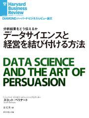 データサイエンスと経営を結び付ける方法