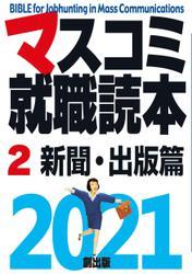 マスコミ就職読本2021年度版 2巻 新聞・出版篇