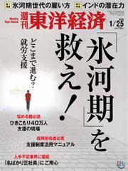 週刊東洋経済 (2020年1/25号)