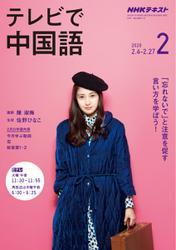 NHKテレビ テレビで中国語 (2020年2月号)