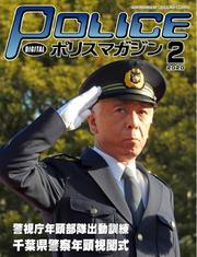 ポリスマガジン (2020年2月号)