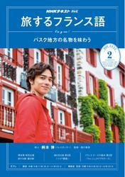 NHKテレビ 旅するフランス語 (2020年2月号)