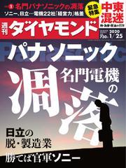 週刊ダイヤモンド (2020年1/25号)