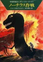 宇宙英雄ローダン・シリーズ 電子書籍版174 装甲破り
