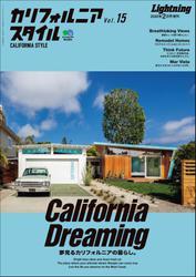 カリフォルニアスタイル (Vol.15)