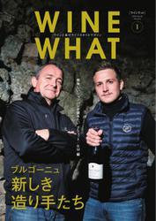 WINE WHAT(ワインワット) (2020年1月号)