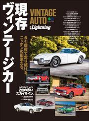 別冊Lightningシリーズ (Vol.225 VINTAGE AUTO 現存ヴィンテージカー)