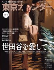 東京カレンダー (2020年3月号)