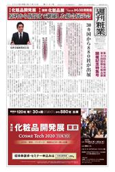 週刊粧業 (第3191号)