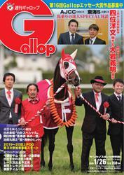 週刊Gallop(ギャロップ) (2020年1月26日号)